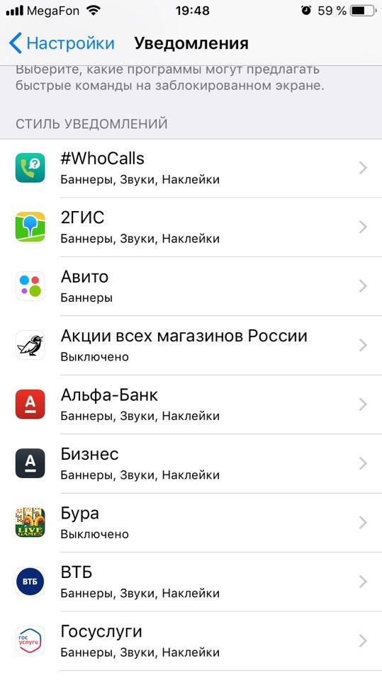 Управление уведомлениями в айфоне