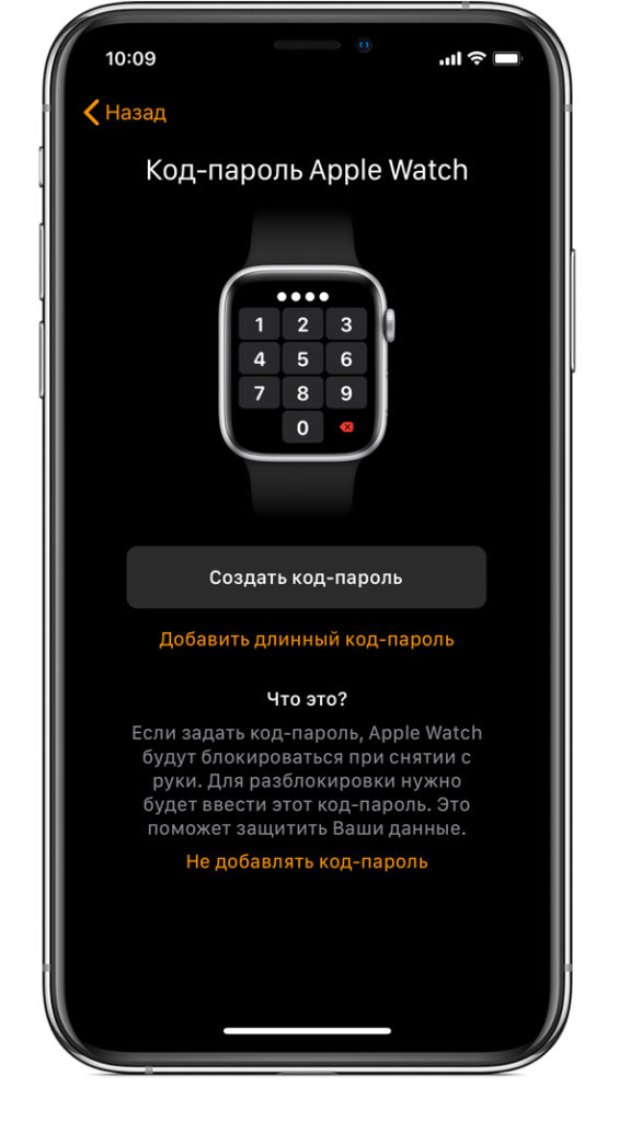 Установка пароля в Apple Watch