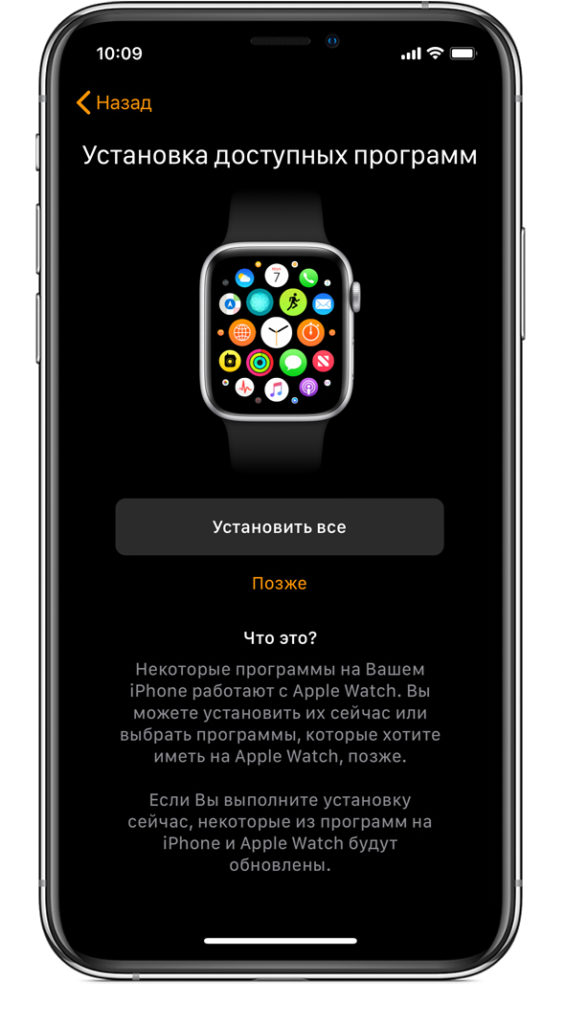 Установка программ в Apple Watch