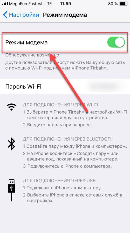 Активированный режим модема на iPhone