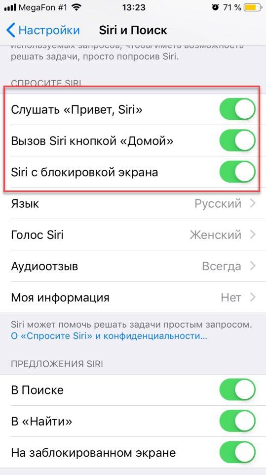Активация Siri для поиска