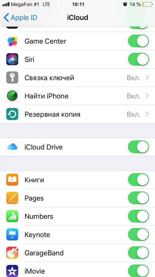 Активация iCloud Drive