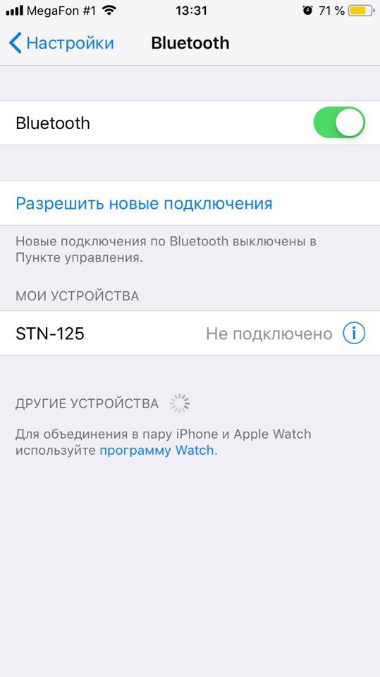 Активированный Bluetooth на айфоне