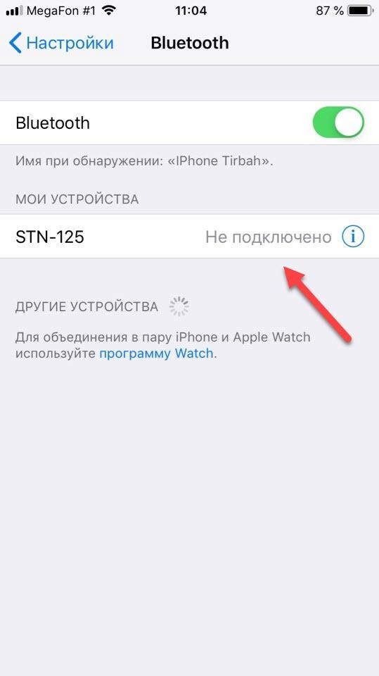 Включение Bluetooth и поиск наушников