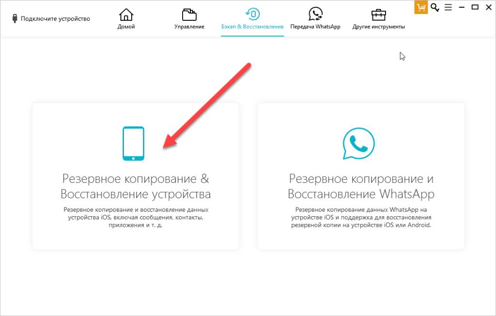 Восстановление и копирование данных Tenorshare iCareFone