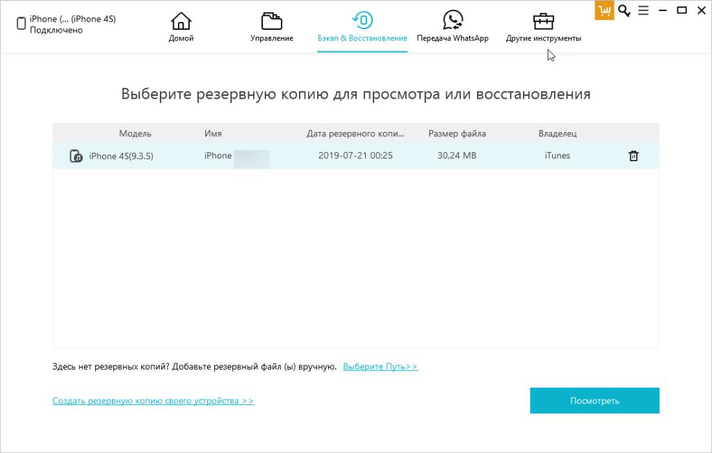 Выбор копии для восстановления Tenorshare iCareFone