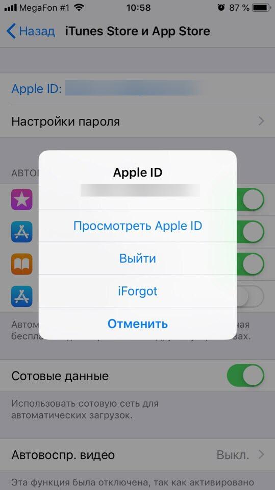 Выход из учетной записи Apple ID