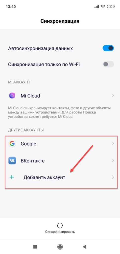 Добавление других аккаунтов в Android