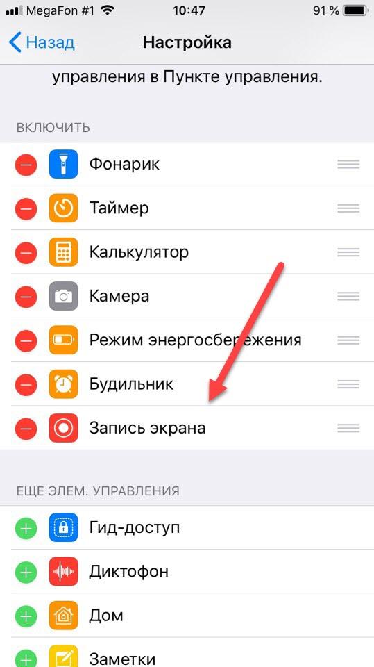 Добавление пункта записи с экрана