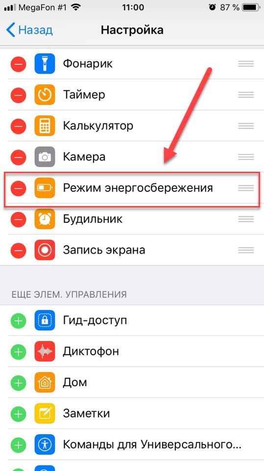 Добавление режима энергосбережения в айфоне