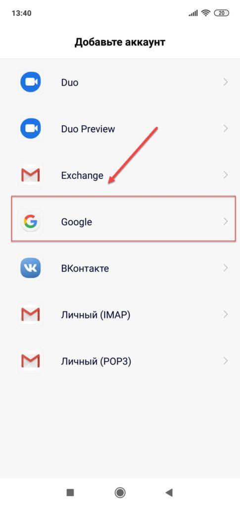 Добавление учетной записи Google в Android