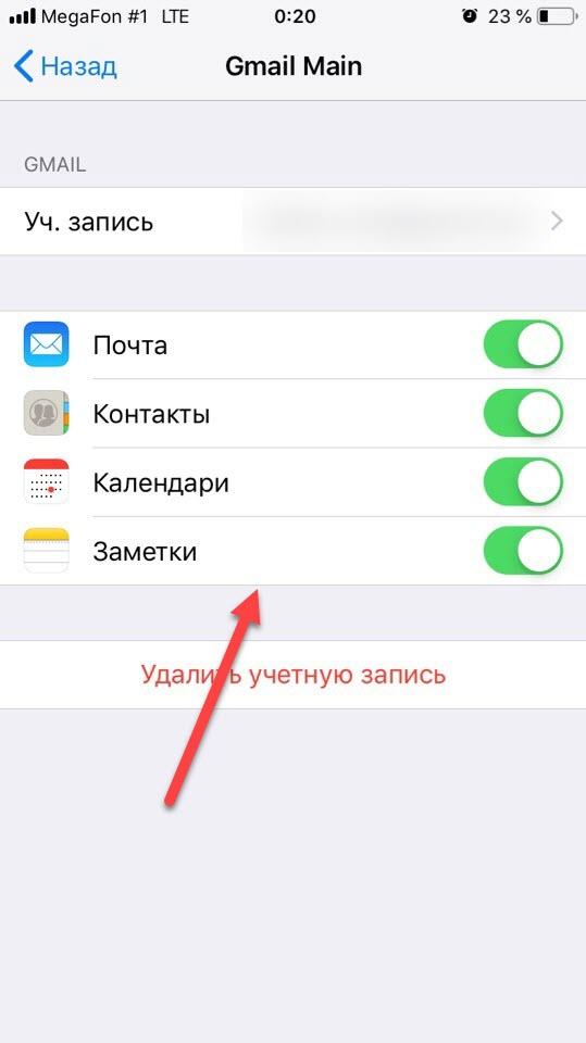 Заметки в Gmail в айфоне