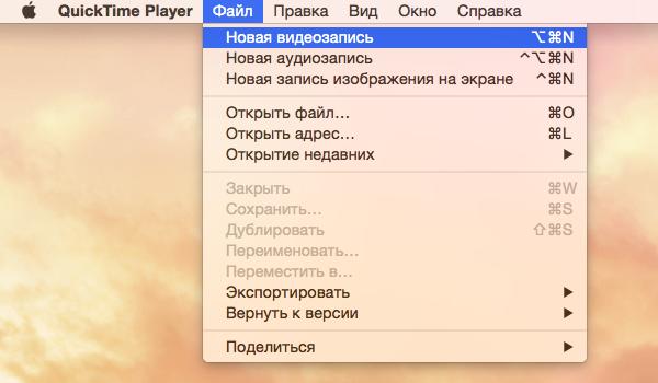 Запись с экрана айфона в QuickTime