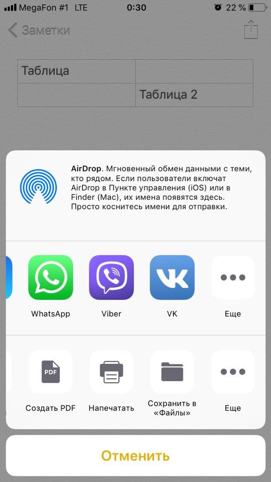 Обмен заметками через AirDrop