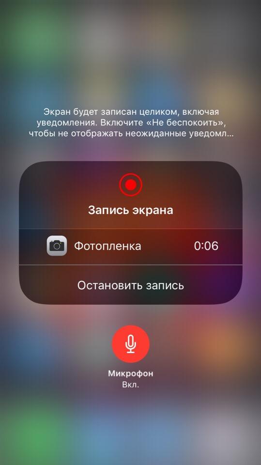Остановка записи на айфоне