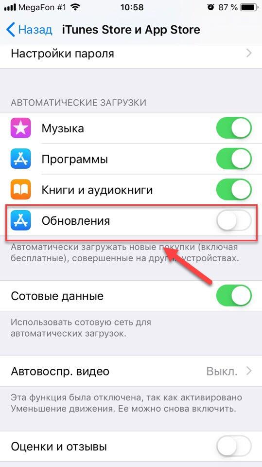 Отключение обновлений в Apple Store