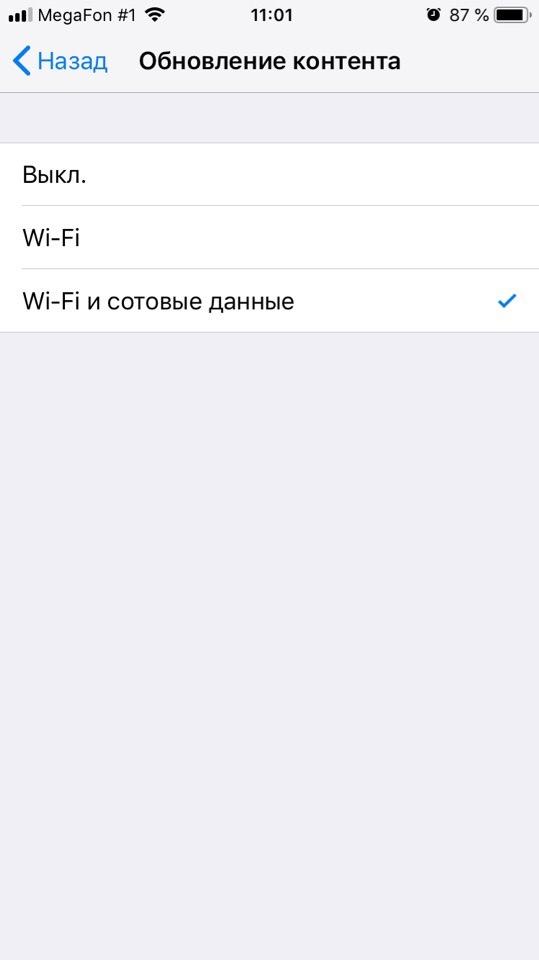 Отключение обновления контента на айфоне