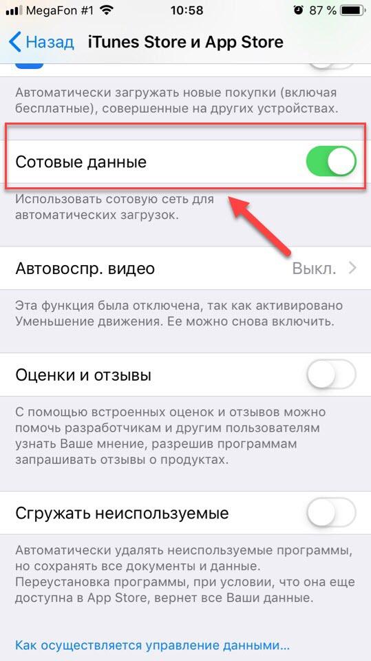 Отключение сотовых данных в Apple Store