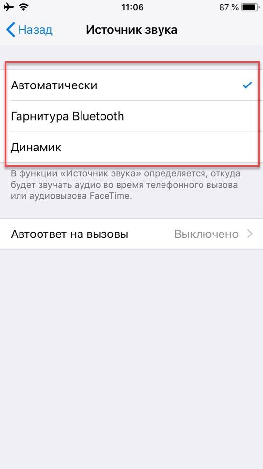 Переключение источника звука на айфоне