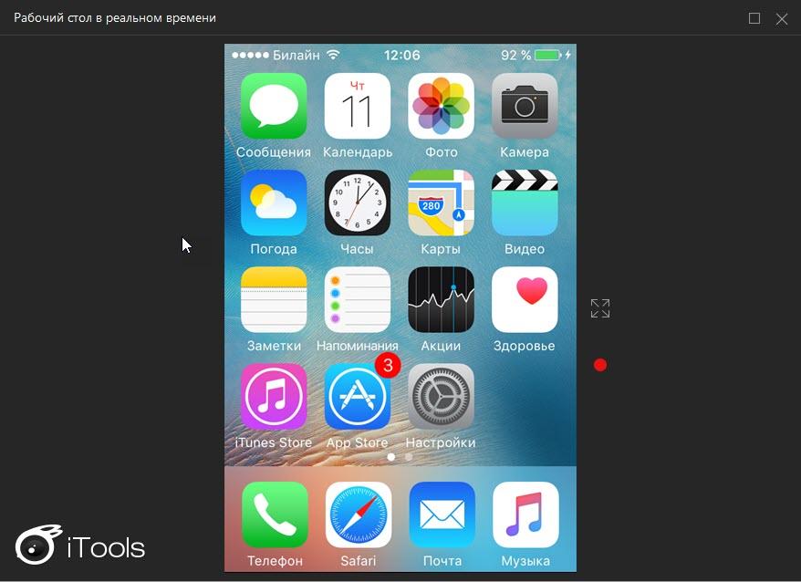 Пример трансляции экрана в iTools