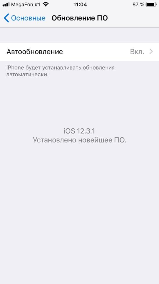 Проверка обновлений на айфоне
