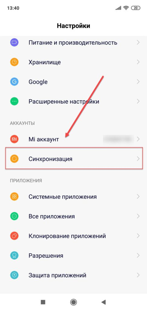 Пункт меню Синхронизация в Android