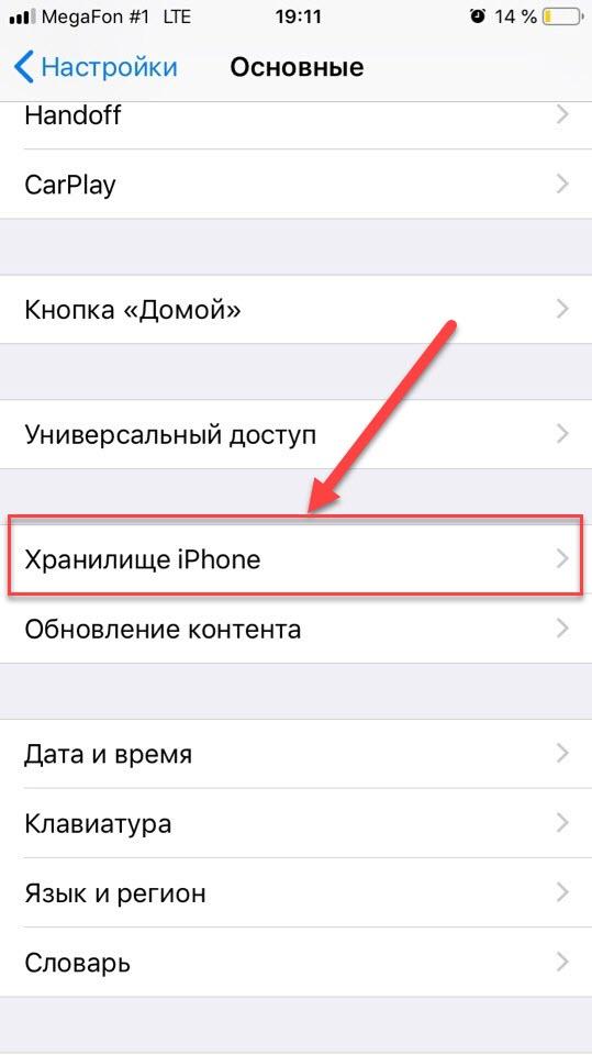 Пункт меню Хранилище iPhone