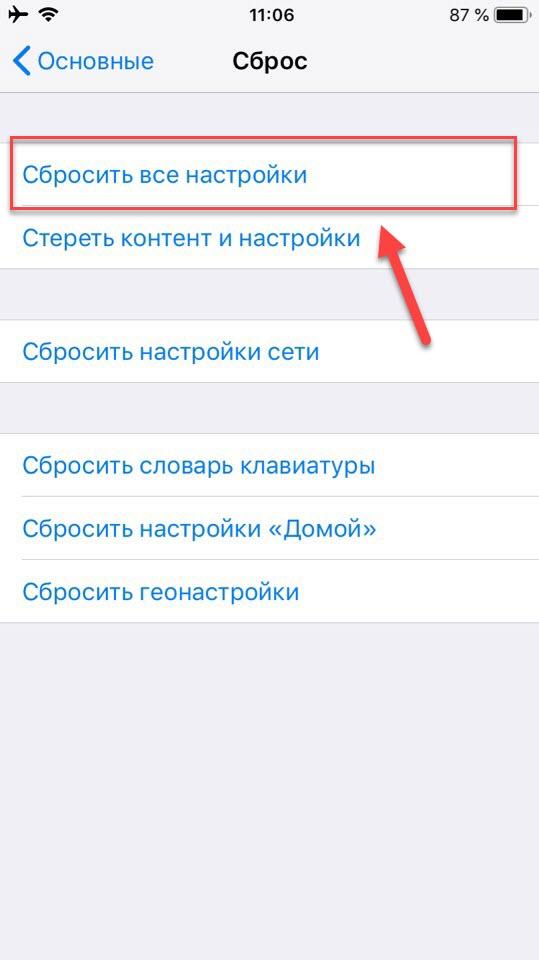 Сброс всех настроек iPhone