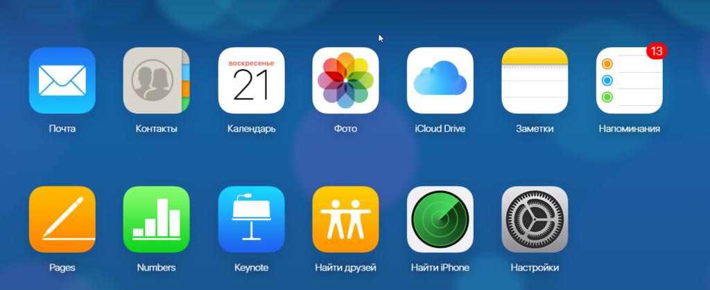 Сервис iCloud на компьютере