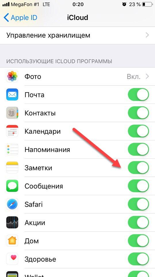 Синхронизация заметок в iCloud