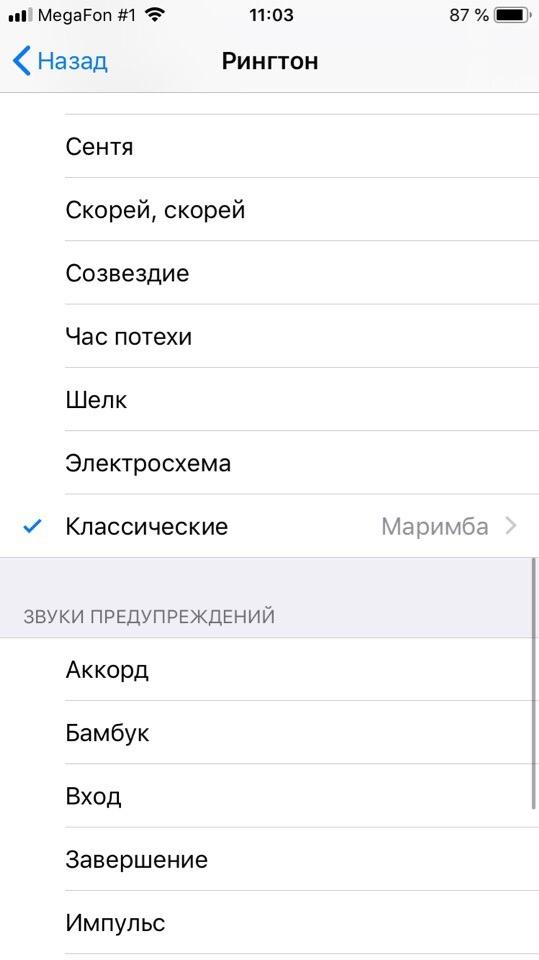 Управление рингтонами на айфоне