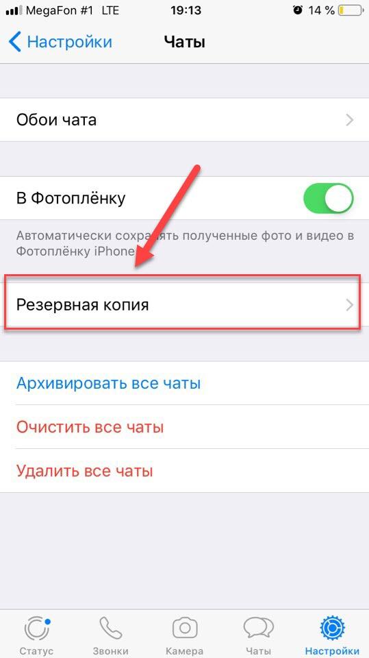 WhatsApp Резервная копия на айфоне