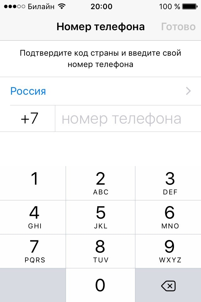 WhatsApp ввод номера телефона
