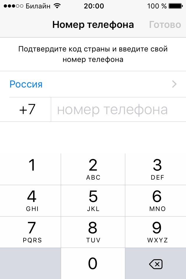 WhatsApp ввод номера телефона