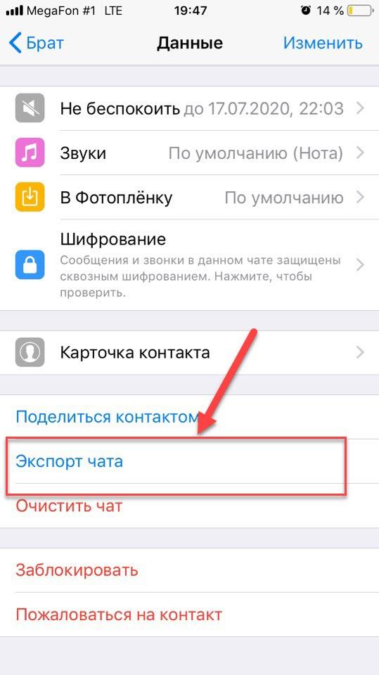 WhatsApp экспорт конкретного чата