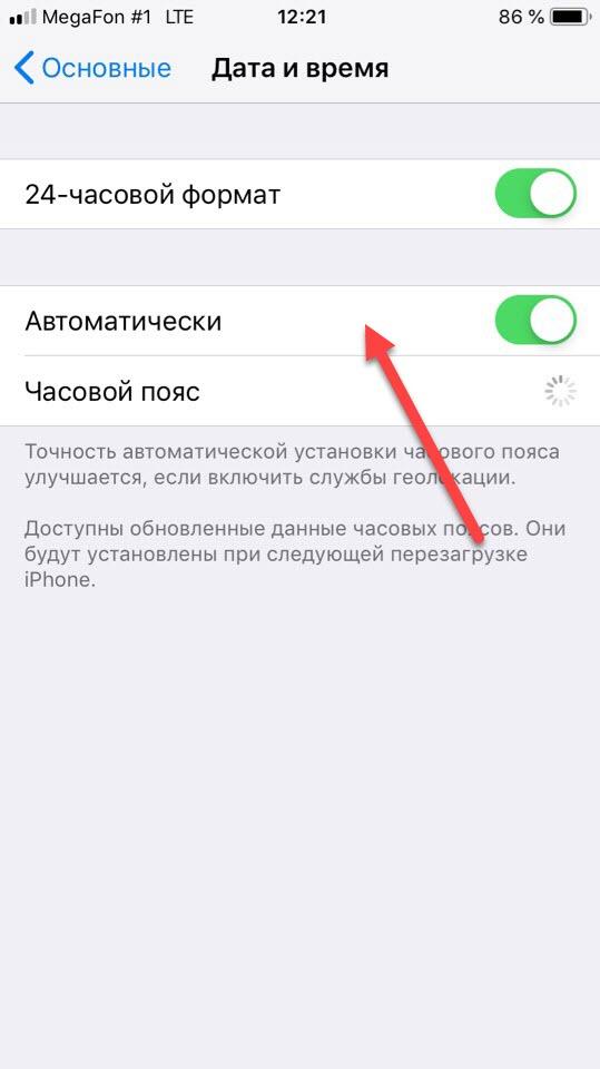 Автоматическое определение времени на Айфоне