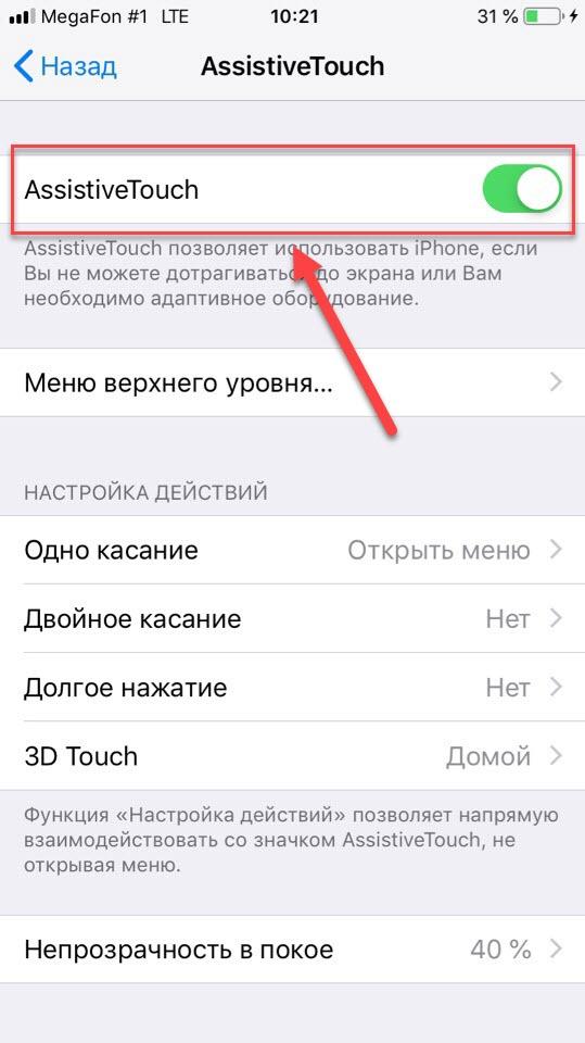 Активация опции AssistiveTouch