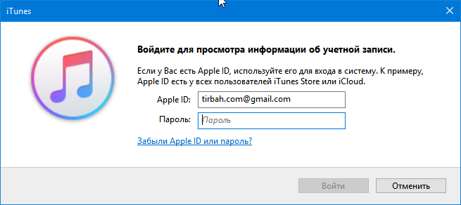 Вход в iTunes Apple ID