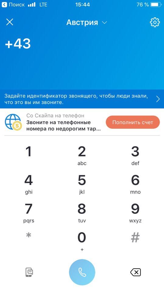 Выбор страны для звонков