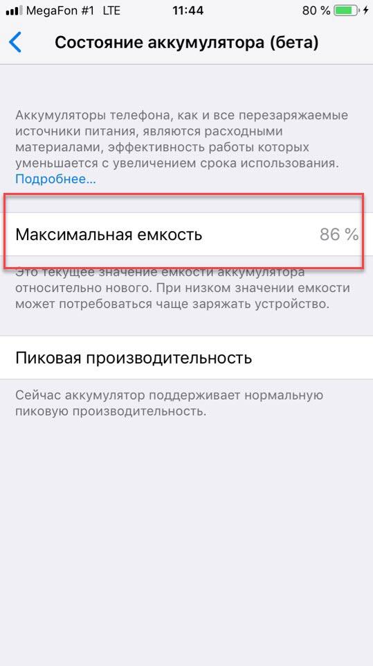 Емкость аккумулятора в iOS