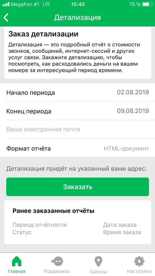 Заказ детализации Мегафон