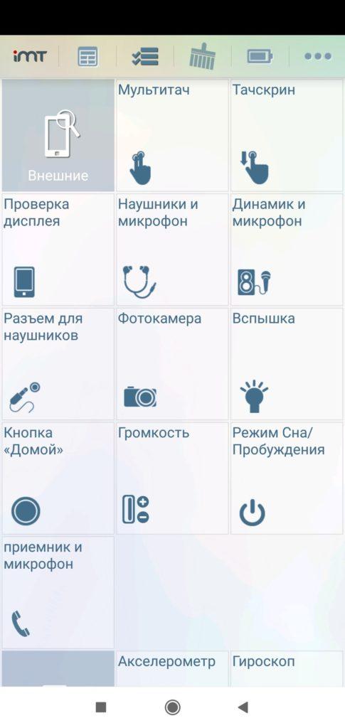 Запуск тестов в Phone Scan Doctor