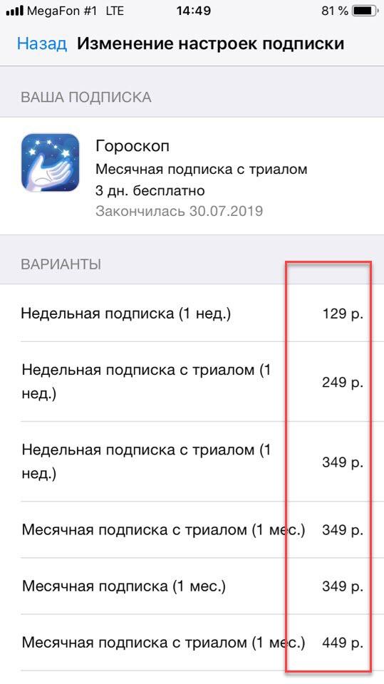 Изменение подписки на айфоне