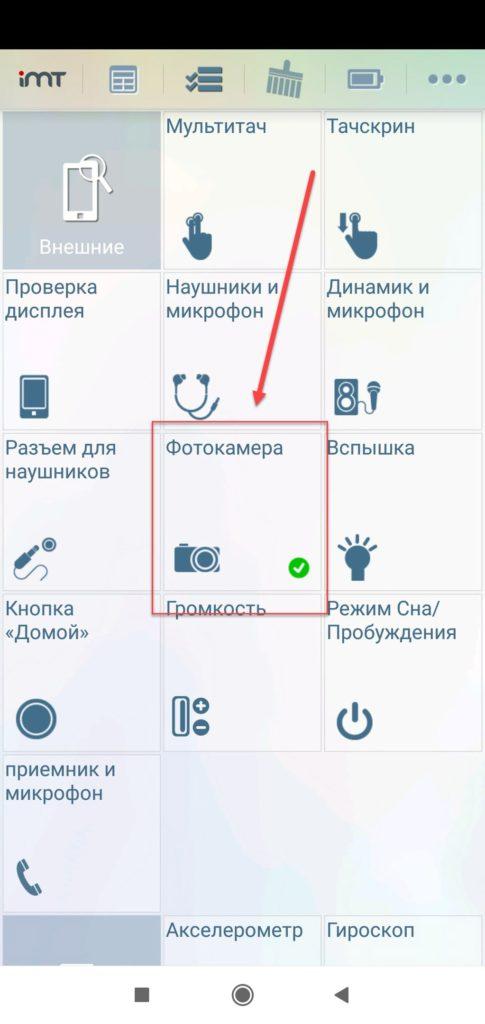 Камера проверена в Phone Scan Doctor