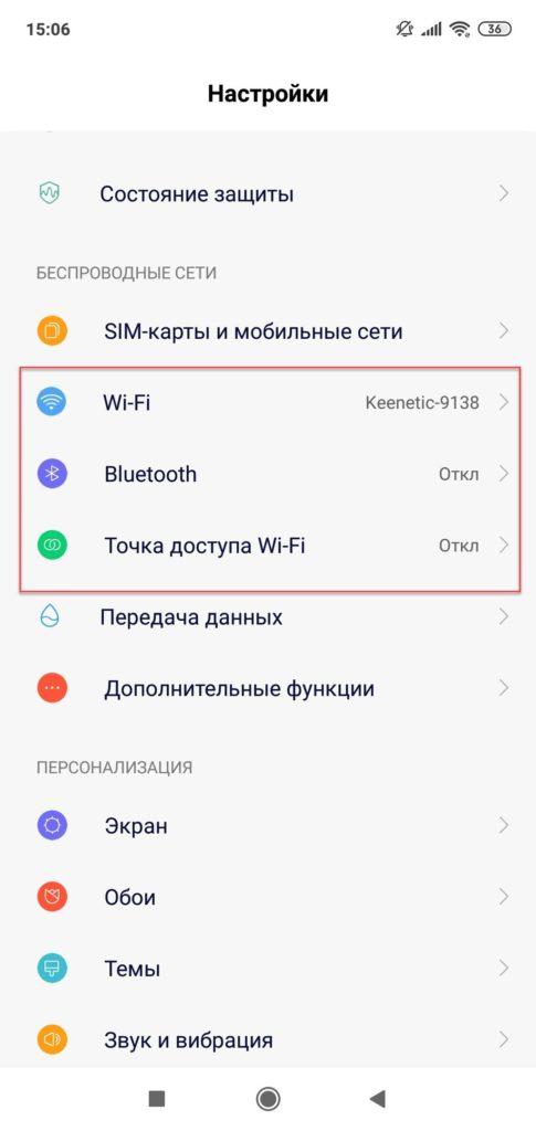 Модули связи в андроиде