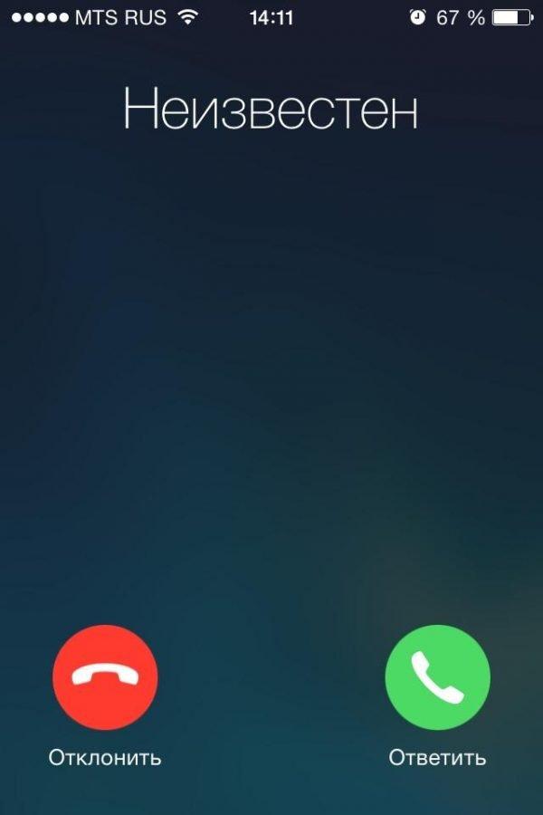 Неизвестный номер на айфоне