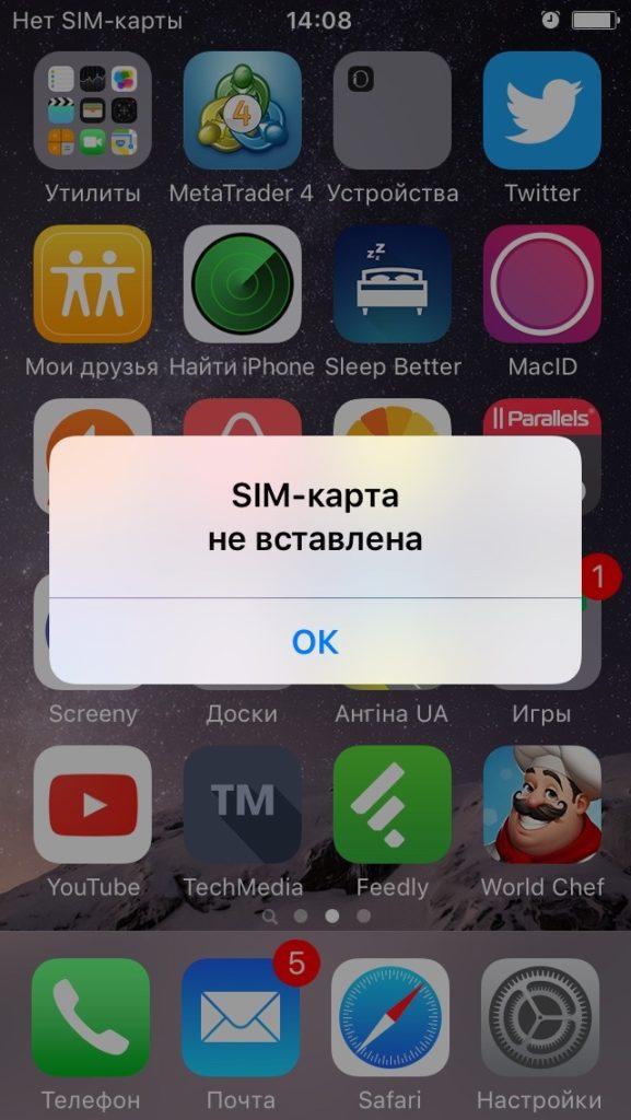 Нет SIM-карты на Айфоне