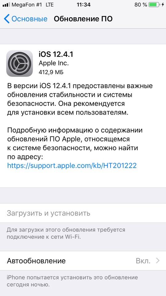 Обновление iOS на айфоне