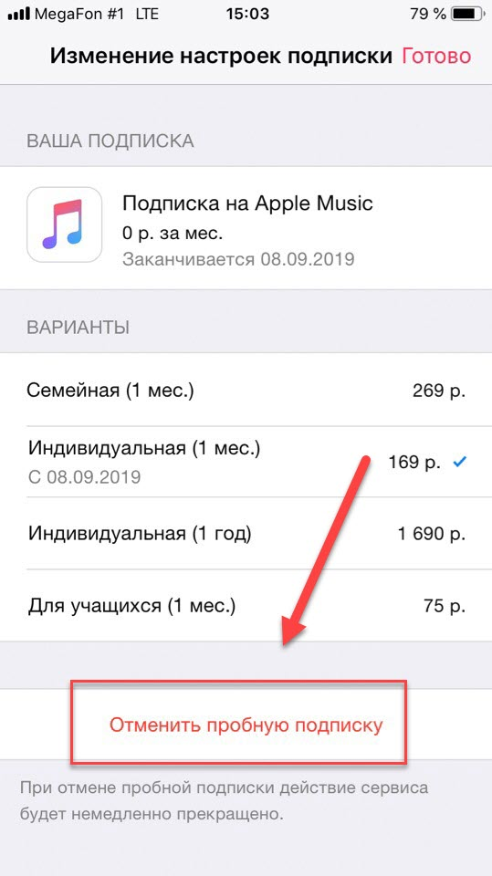Отмена подписки в Apple Music