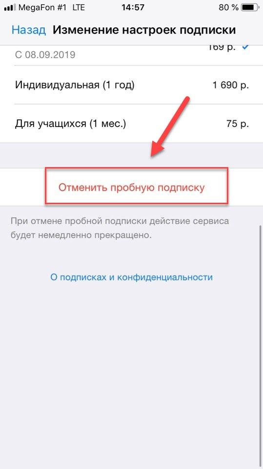 Отмена подписки на Айфоне